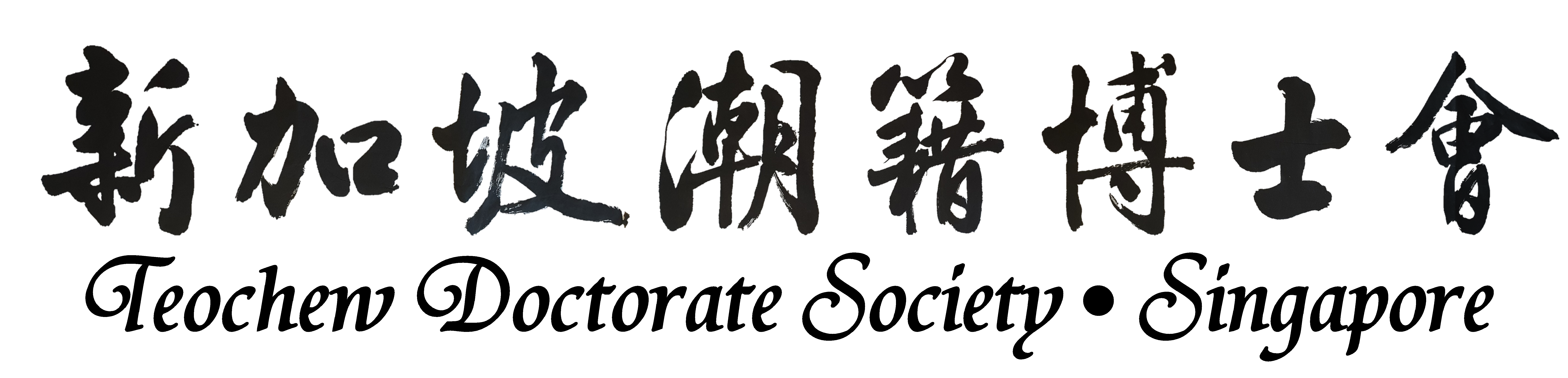 Teochew Doctorate Society, Singapore